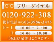 フリーダイヤル 0120-922-308 携帯電話から03-3986-3475 月~土10:00~21:00 日10:00~19:00(祝日は定休日となります)