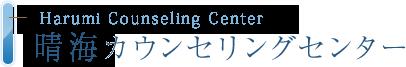 Harumi Counseling Center 晴海カウンセリングセンター