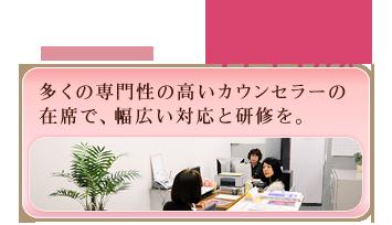 many counselors 相談 多くの専門性の高いカウンセラーの在籍で、幅広い対応と研修を。