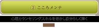 (2)こころメンテ
